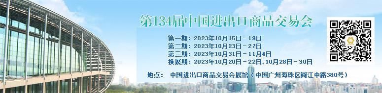 第122届中国进出口商品交易会